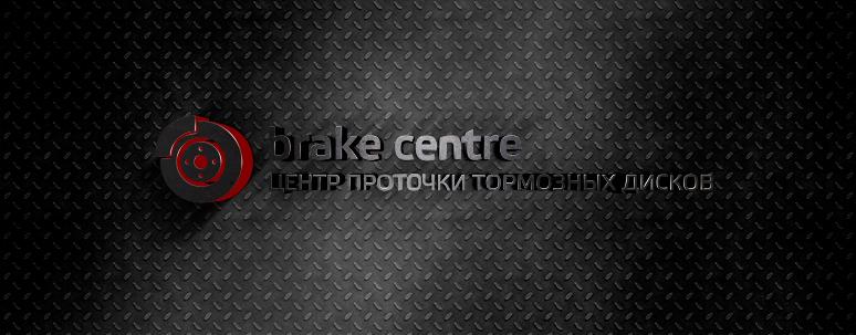 Brake Centre - шлифовка тормозных дисков в Москве (Отрадное)
